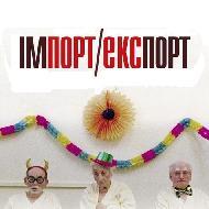 Імпорт/експорт