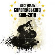 Фестиваль еврокіна