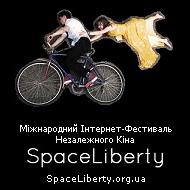 Фестиваль SpaceLiberty