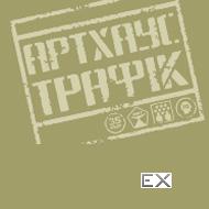 Артхаус Траффік