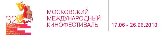 ММКФ-2010